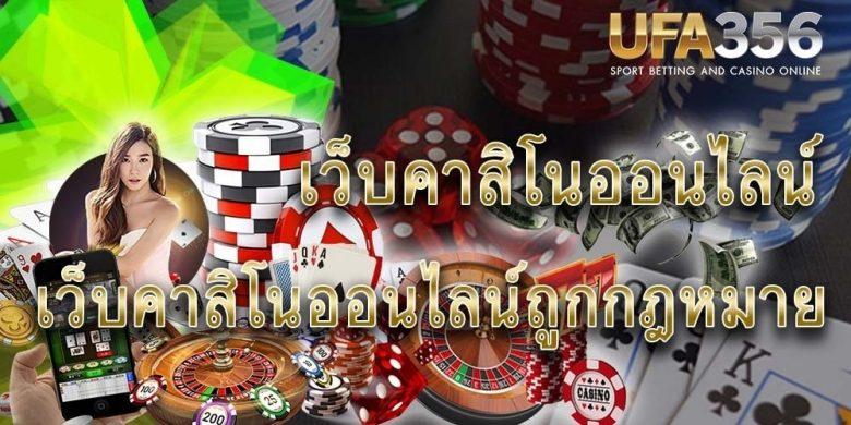ufabet คาสิโนออนไลน์